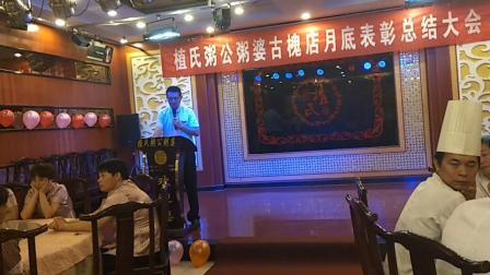 植氏粥公粥婆古槐店月底表彰大会(3)