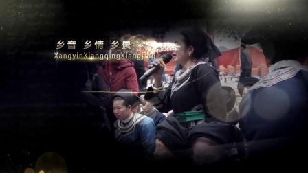 第1节2018贵州三都水族自治县周覃镇甲乃水族古寨欢迎姑妈回娘家过年
