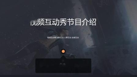 北京光影视频互动大全