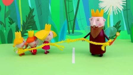 班班和莉莉的小王国:班班和莉莉拔河比赛 班班和莉莉小王国
