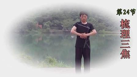 72节回春医疗保健操