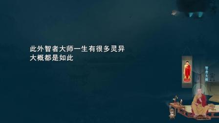 《净土圣贤录》第2讲 智圆法师讲授