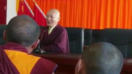 果洛藏族自治州佛教协会2018年第二期大恩上师丹真秋培仁波切授课