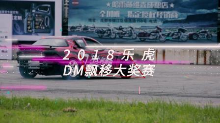 2018铭泰赛车成都站-十秒小视频-力士漂移