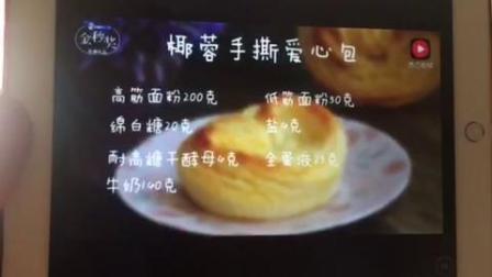 椰蓉手撕爱心面包