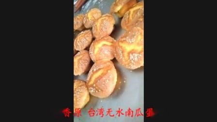 台湾蜂蜜南瓜蛋糕做法总部在哪里_毫无保留