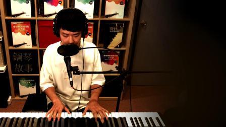 《让我留在你身边》陈奕迅 钢琴弹唱cover : 廖宏汶 by : 奶茶(张春慧)