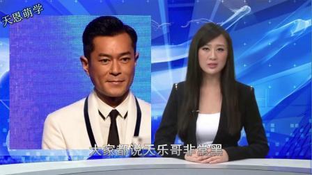 卓伟再次盯上古天乐,爆料的内容让网友们深思,表示:支持卓伟!