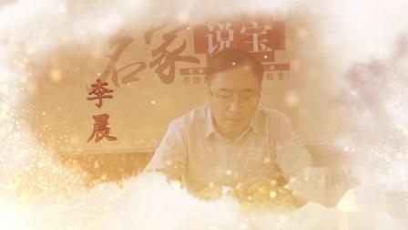 《名家说宝》第九期(58)军政府造四川铜币当制钱一百文