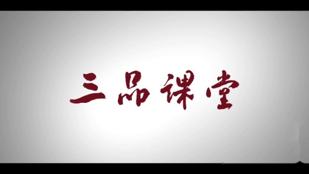 《王子申盏盂》选临(一)