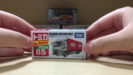 【E231系】多美卡tomica 85号 三菱扶桑 super great 2018年7月新车