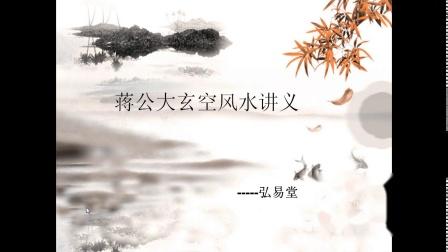大玄空风水 1-地运断法-弘易堂