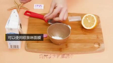 柠檬面膜怎么做 美白淡斑一次搞定_标清.mp4