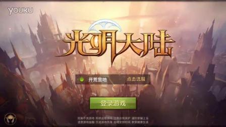 《光明大陆》之游戏开场登录界面视频www.345wan.com