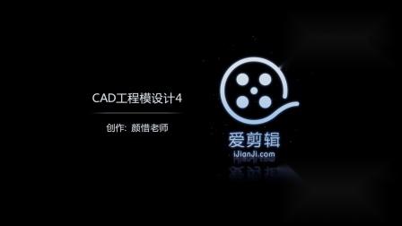 CAD五金模具设计基础入门-CAD工程模设计4
