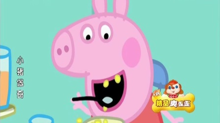 [动漫世界]《小猪佩奇》 第1集 打嗝