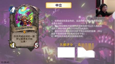 炉石传说砰砰计划新卡讲解(毕游侠+啦啦啦) 中立