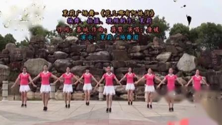 茉莉广场舞《花儿哪有阿妹俏》