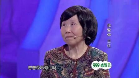 深圳卫视《你有一封信》节目《我爱你 王红》