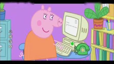 [动漫世界]《小猪佩奇》 第5集 装扮游戏