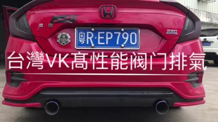 VK阀门排气 十代思域 改装排气管 双出 四出 可变遥控声浪