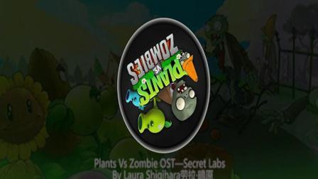 Plants Vs Zombie OST(植物大战僵尸)—Secret Labs