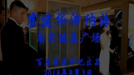 霍建华沛纳海南京德基广场-霍吧20180803