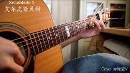 【静谧之美】异度之刃2-艾尔皮斯灵洞【木吉他指弹】
