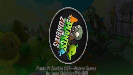 Plants Vs Zombie OST(植物大战僵尸)—Watery Graves