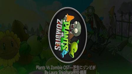 Plants Vs Zombie OST(植物大战僵尸)—芝生にゾンビが