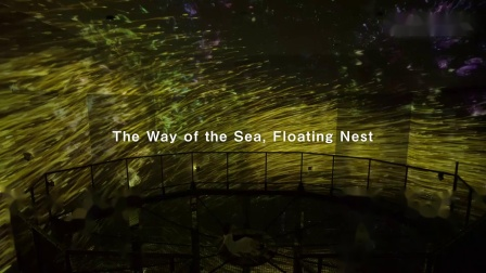 海洋之流动,浮游的网巢 / The Way of the Sea, Floating Nest