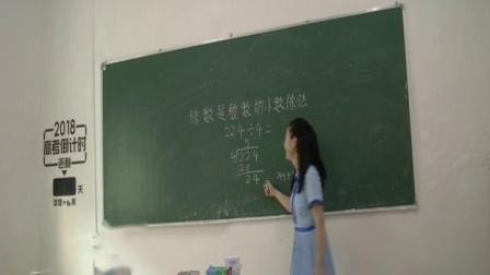 朱玲小学数学试讲《除数是整数的小数除法》92.66分