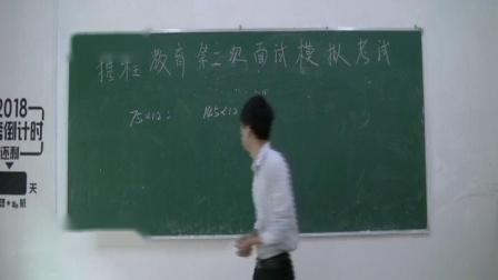 郭彬小学数学试讲《三位数乘两位数》90.66分