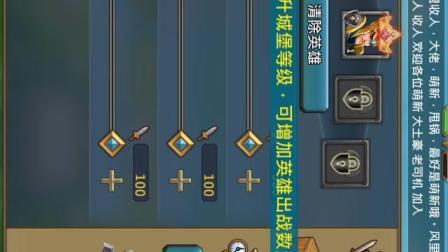 iOS《王国纪元》第二期