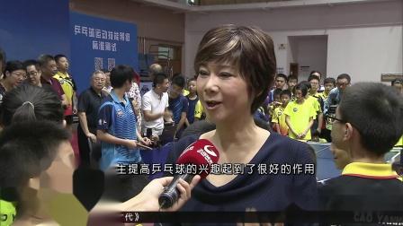 曹燕华乒乓球学校成为乒乓球等级测试考点