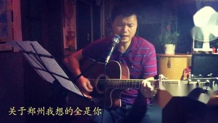 《关于郑州的记忆~李志》木木吉他弹唱