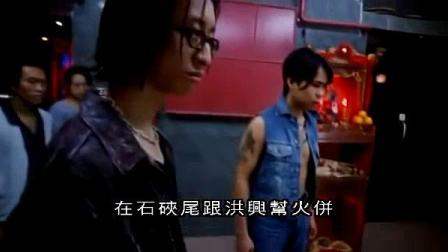 我在古惑仔3人在江湖[粤语]-01截取了一段小视频