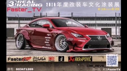 【真实赛车3-FasterTV】2018年度改装车文化涂装展