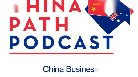 #8 - How to Access ChAFTA in Four Steps
