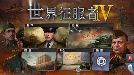 世界征服者4中华人民共和国1950(3)上