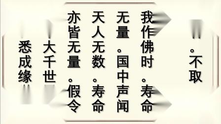无量寿经(崔居士读诵68分钟)高清大字体