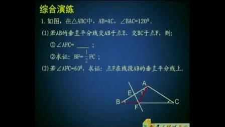 《线段的垂直平分线》北师大版数学七上,郑州三十七中:李书荣