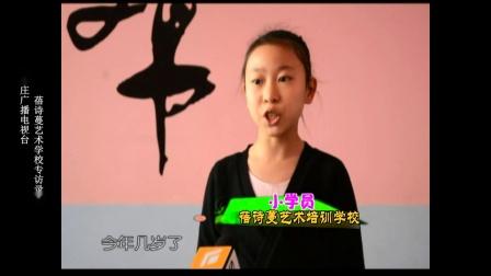 石家庄广播电视台蓓诗蔓艺术培训学校专访录制