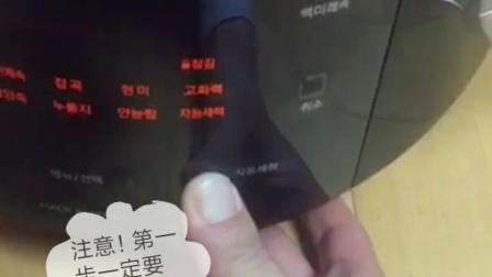 CRP-P067FD/FR 中文语音导航设置方法 韩国原装正品代购 福库 CUCKOO 高压电饭煲 3升