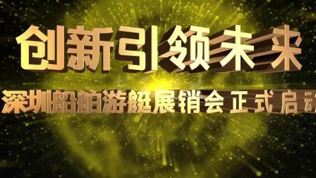 【A014】金色翅膀震撼开幕标准版启动仪式视频老王传媒