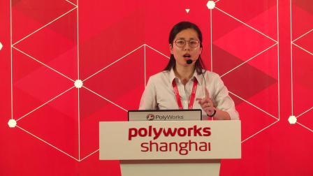 PolyWorks Conference 中国 2018 精华版