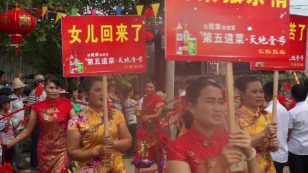 临高县加来农场加才村外嫁女回娘家聚会活动
