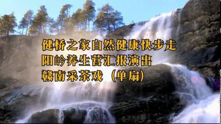 健桥自然健康快步走 阳岭养生营文艺汇演 赣南采茶戏(单扇)