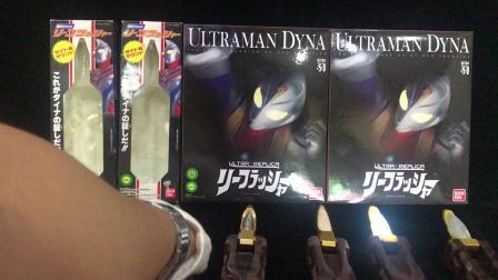 【w花醉眠w】戴拿奥特曼变身器 闪光剑 盒蛋套装 DX版 PB限定版 改造版对比