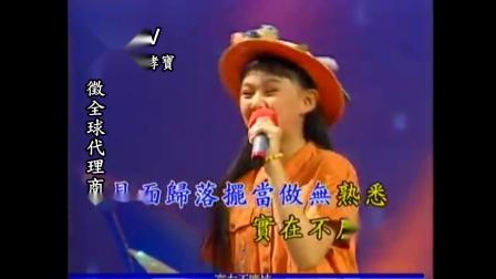 精彩雙唱 卓依婷與鄭怡萍的經典對唱-小姐請你乎我愛